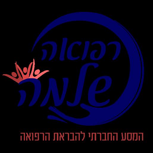 רפואה שלמה לוגו