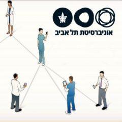 """הזמנה ליום עיון בנושא """"תקשורת בין משפחה, מטופל וצוות מטפל במוסדות רפואיים: תמונת מצב והזדמנויות לשיפור"""""""
