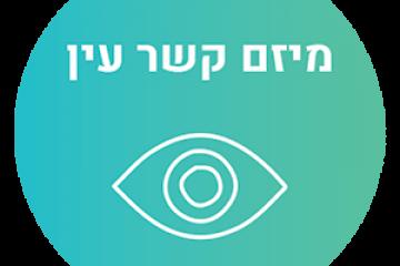 התנדבות – מיזם קשר עין